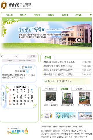 부산경남공업고등학교