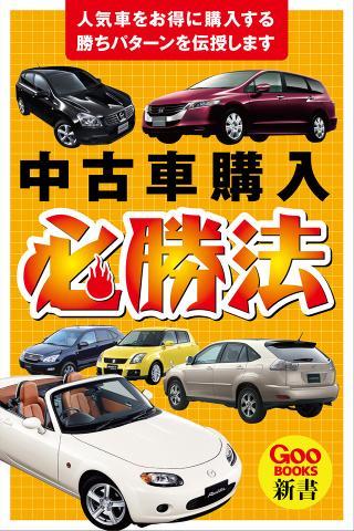中古車購入必勝法