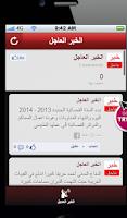 Screenshot of الخبر العاجل