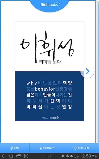 이휘성 - 리더를 읽다 시리즈 무료책