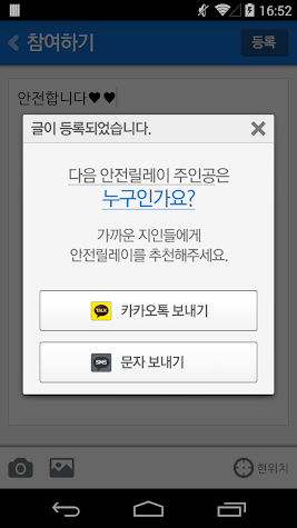 안전 캠페인 대한민국 Go! Go! Screenshot