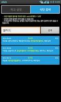 Screenshot of 김급식 - 전국 고등학교 급식 시간표 어플 유틸