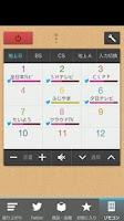 Screenshot of おしえてリモコン