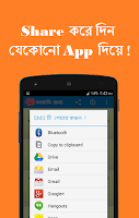 Screenshot of Bengali SMS