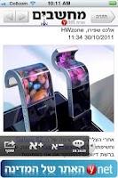 Screenshot of ynet מחשבים