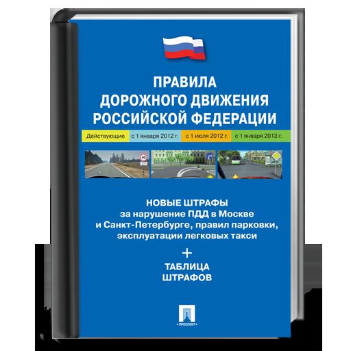 書籍必備App|Правила дорожного движения РФ LOGO-綠色工廠好玩App