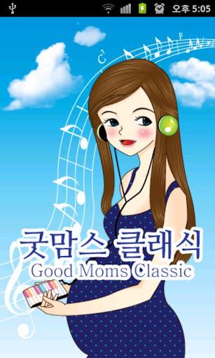 굿맘스 클래식1 태교음악