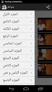 خواطر - screenshot