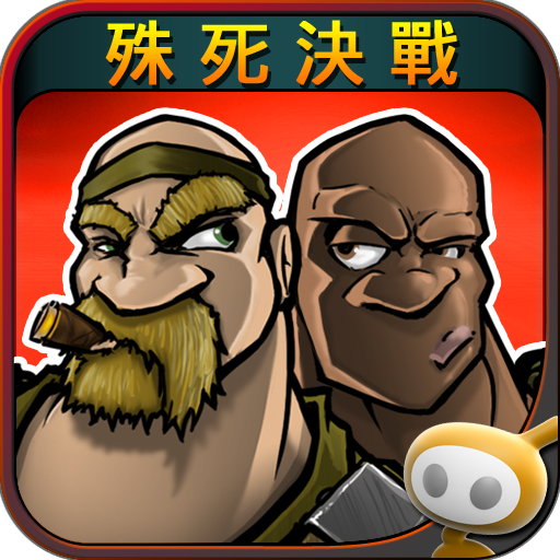 槍火兄弟連 file APK Free for PC, smart TV Download