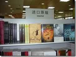 Foreign language book store 1