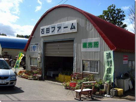 石田ファーム直売所の建物
