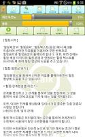 Screenshot of 코스모피아 힐링톡-시크릿:명상,대화,음악,동영상,텍스트