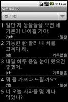 Screenshot of Memorize English sentences