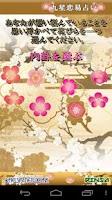 Screenshot of 【神的中】易・誕生日占い