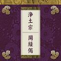 浄土宗 開経偈(日常のおつとめ) icon