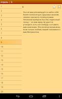 Screenshot of Любовный гороскоп водолей+