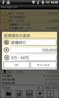 Screenshot of Marriage Calc Free