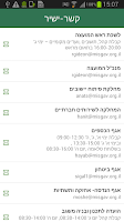 Screenshot of משגב