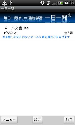 一日一問(ビジネスメール文書Lite)