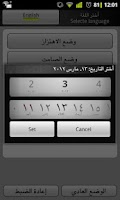 Screenshot of Modes | الاوضاع