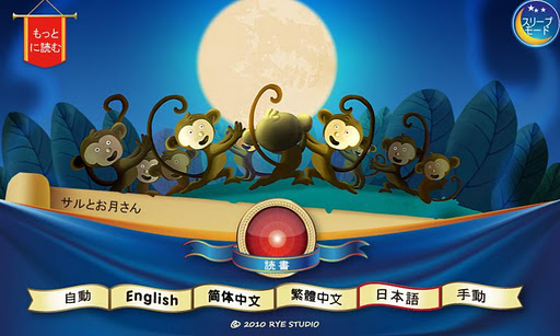 猴子撈月亮