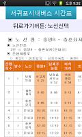 Screenshot of 서귀포시내버스 시간표
