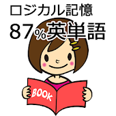 ロジカル記憶 87%英単語 受験・英検英語の暗記無料アプリ