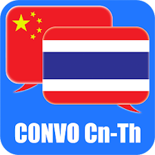 Thai for Chinese Learner Pro