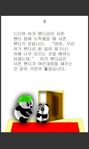 Brave Little Panda-- Korean