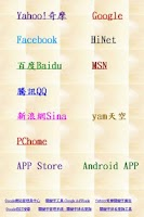 Screenshot of 世界十大熱門網站 Android App Store