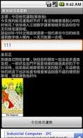 Screenshot of 寶咖咖工作運 桃花運 塔羅靈數