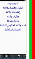 Screenshot of Sultan Qaboos News