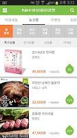 Screenshot of NH바로바로 마켓 - 즐거운 쇼핑 신선한 농산물