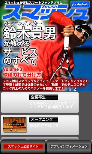 Vol3.スマッシュ 鈴木貴男が教えるテニス・サービスのすべ