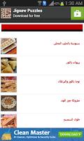 Screenshot of وصفات حلويات شرقية بالصور
