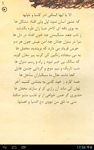 Download divan of hafez apk on pc download android apk for Divan of hafez