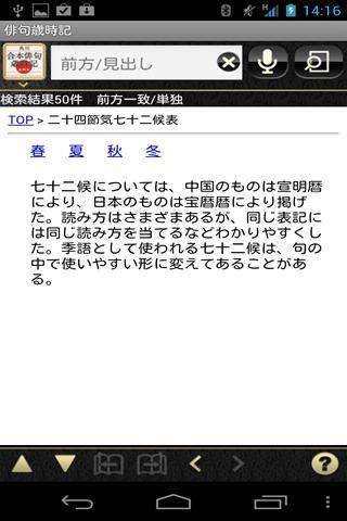 角川 合本俳句歳時記 第四版(角川学芸出版)|玩書籍App免費|玩APPs