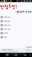 Screenshot of 만점도전! 기출수능독해 완성편 무료