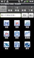 Screenshot of 元大行動網