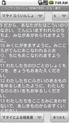Bible Japanese Kana Kanji