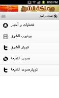 Screenshot of مملكة الشرق للإنتاج الفني