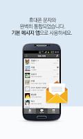 Screenshot of joyn.T - 조인티 (SK텔레콤용)