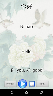Learn Chinese with Li - screenshot
