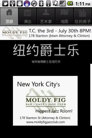 纽约爵士乐
