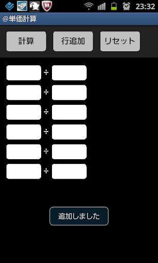 @単価計算|玩生活App免費|玩APPs