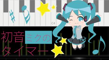 Screenshot of 初音タイマー