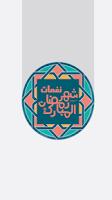 Screenshot of نغمات واناشيد رمضان 2014