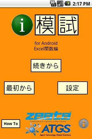i 模試 Excel関数