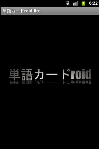 単語カードroid