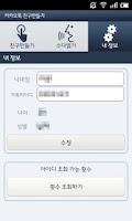 Screenshot of 친구만들기 / 친구야 (카카오톡 라인 친구만들기)